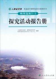 普通高中课程标准实验教科书·物理(选修)3-2:探究活动报告册