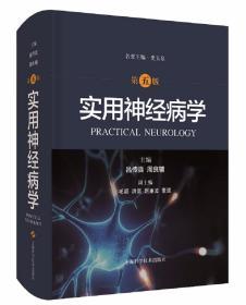 实用神经病学(第五版)