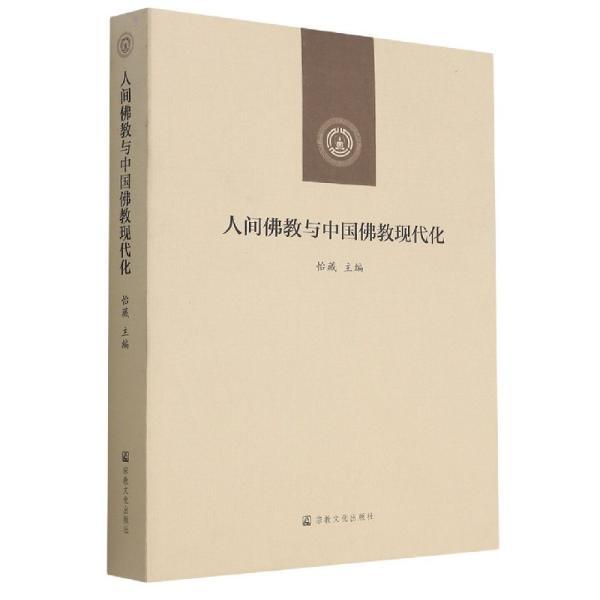 人间佛教与中国佛教现代化