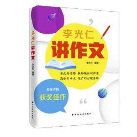 李光仁讲作文 李光仁  上海远东出版社  9787547617038