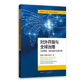 新书--国际展望丛书:对外开放与全球治理—互动逻辑、实践成果与治理方略