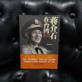蒋介石在台湾(第1部)危急中的台湾 陈冠任