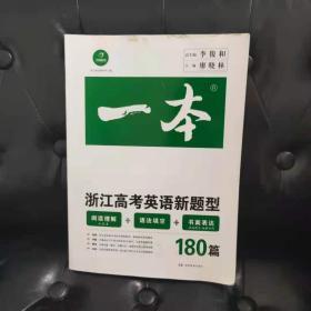 一本 浙江高考英语新题型180篇 李俊和等