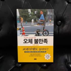 五体不满足 韩文版书如图