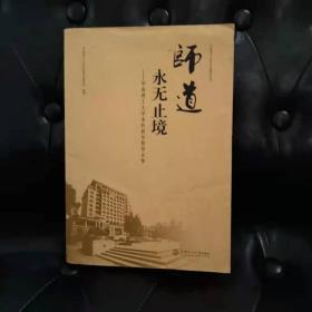 师道永无止境 华南理工大学本科教学督导组