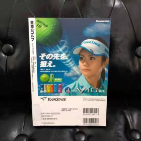 济国高尔夫 7 日文原版 书如图