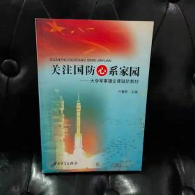 关注国防心系家园大学军事理论课辅助教材 卢黄熙