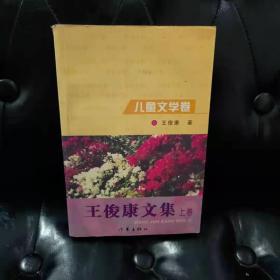 王俊康文集上卷儿童文学卷 王俊康 签名本