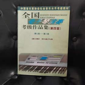 全国电子琴演奏考级作品集 第四套 第七级-第八级 王梅贞等 扉页有字迹
