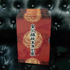 长篇历史小说:汉文帝 唐太宗 隋炀帝 皇父摄政王多尔衮(上下)全5册