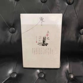 上学记(增订版)文靖、何兆武