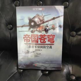帝国苍穹:二战德军昼间防空战 张天骏等