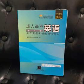 成人高考英语五年真题分析及模拟练习 英语 亚洲职业教育研究院编 有字迹