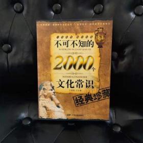 不可不知的2000个文化常识 王晓梅