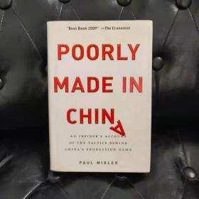 POORLY MADE IN CHINA【精装】