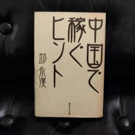 邱水汉 日文原版书如图