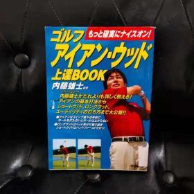 高尔夫球术 日文原版 书如图
