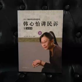 2017国家司法考试系列涵心怡讲民诉之金题卷8 韩心怡