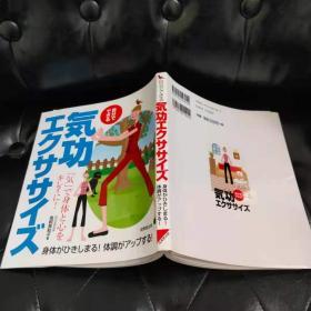 气功总锻炼 书如图日文原版