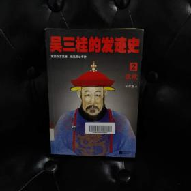 吴三桂的发迹史2欲坎 子非鱼