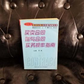 买卖合同 赠与合同 实务操作指南 李毅主编 有黄点 仅6000册