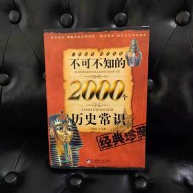 不可不知的2000个历史常识 王晓梅