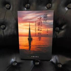 湛江 中国的飘带(你可能不了解的湛江历史)李利君签赠本