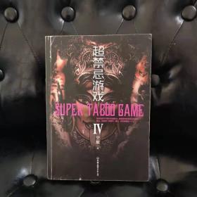 超禁忌游戏 4 宁航一 */*