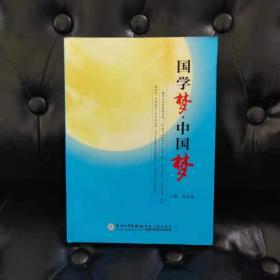 国学梦 中国梦 韩永茵