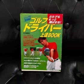 高尔夫球数 写真解说 日文原版 书如图