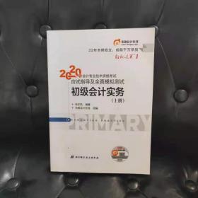 2020年会计专业技术资格考试应试指导及全真模拟测试初级会计实务上册 张志凤