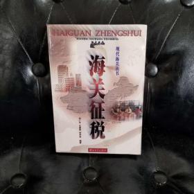 现代海关丛书 海关征税 刘广平等