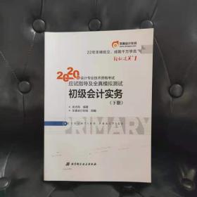 2020年会计专业技术资格考试应试指导及全真模拟测试初级会计实务下册 张志凤
