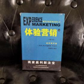 体验营销 修订版 BH施密特等 有字迹划痕