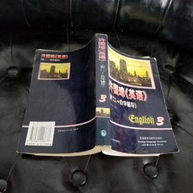 英语第三册 许国璋 有字迹