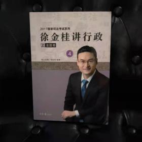 2017年国家司法考试系列徐金桂讲行政之金题卷4 徐金桂