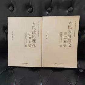 人民政协理论研究文稿 (上下)李昌鉴