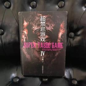 超禁忌游戏 4 宁航一 ***