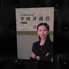 2017年国家司法考试系列李晗讲商经之金题卷6 李晗
