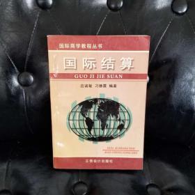 国际结算 国际商学教程丛书 应诚敏等 有字迹