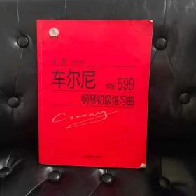 车尔尼作品599钢琴初级练习曲 江晨