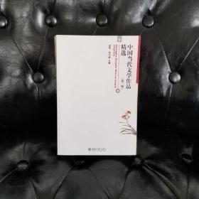 中国当代文学作品精选 第三版 谢冕等 有字迹..