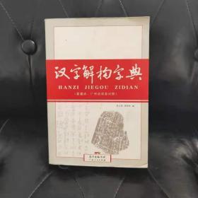 汉字解构字典 普通话广州话读音对照 周少泉等