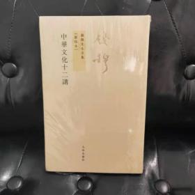 钱穆先生全集:中华文化十二讲(新校本) 钱穆