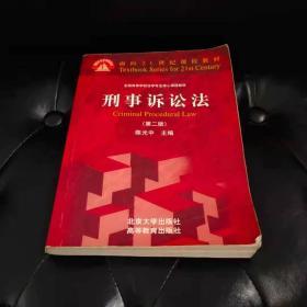 刑事诉讼法 第二版 陈光中 有字迹