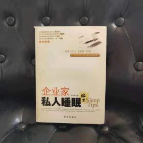 企业家私人睡眠 李东桦