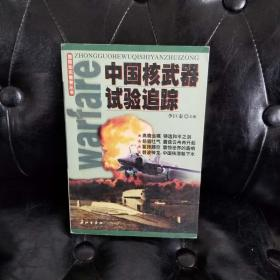 中国核武器试验追踪 李巨泰主编 一版一印 仅10000册