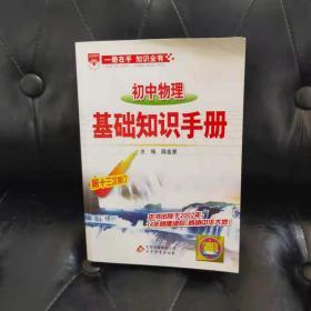 初中物理基础知识手册 薛金星