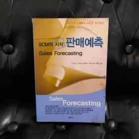 scm的市场销售预测 书如图
