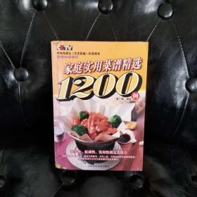 家庭实用菜谱精选1200例 曹广泉主编 有磨损 开胶
